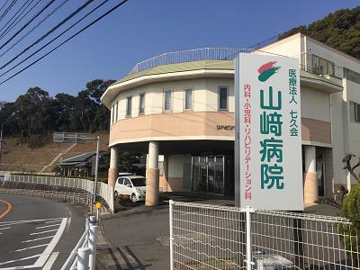 山崎病院のイメージ写真1001