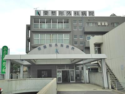 栗整形外科病院のイメージ写真1