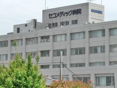セコメディック病院の写真1001