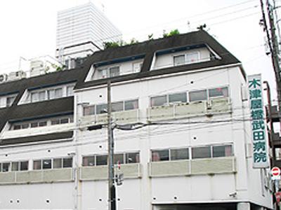 木津屋橋武田病院介護医療院の写真1001