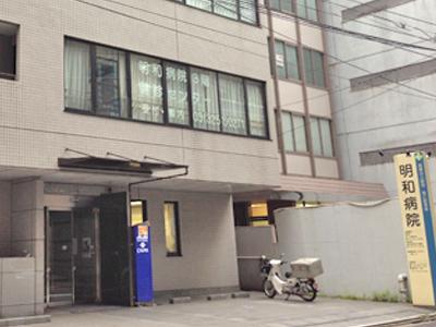 明和病院の写真