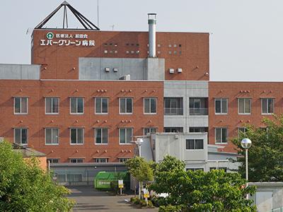 エバーグリーン病院の写真