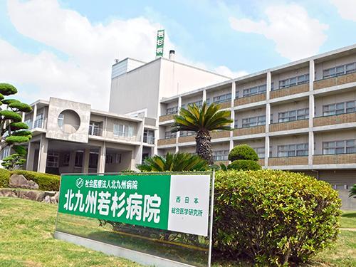 北九州若杉病院の写真3001