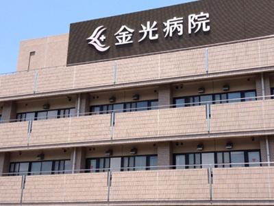 金光病院の写真