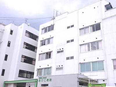 あびこ病院の写真1001