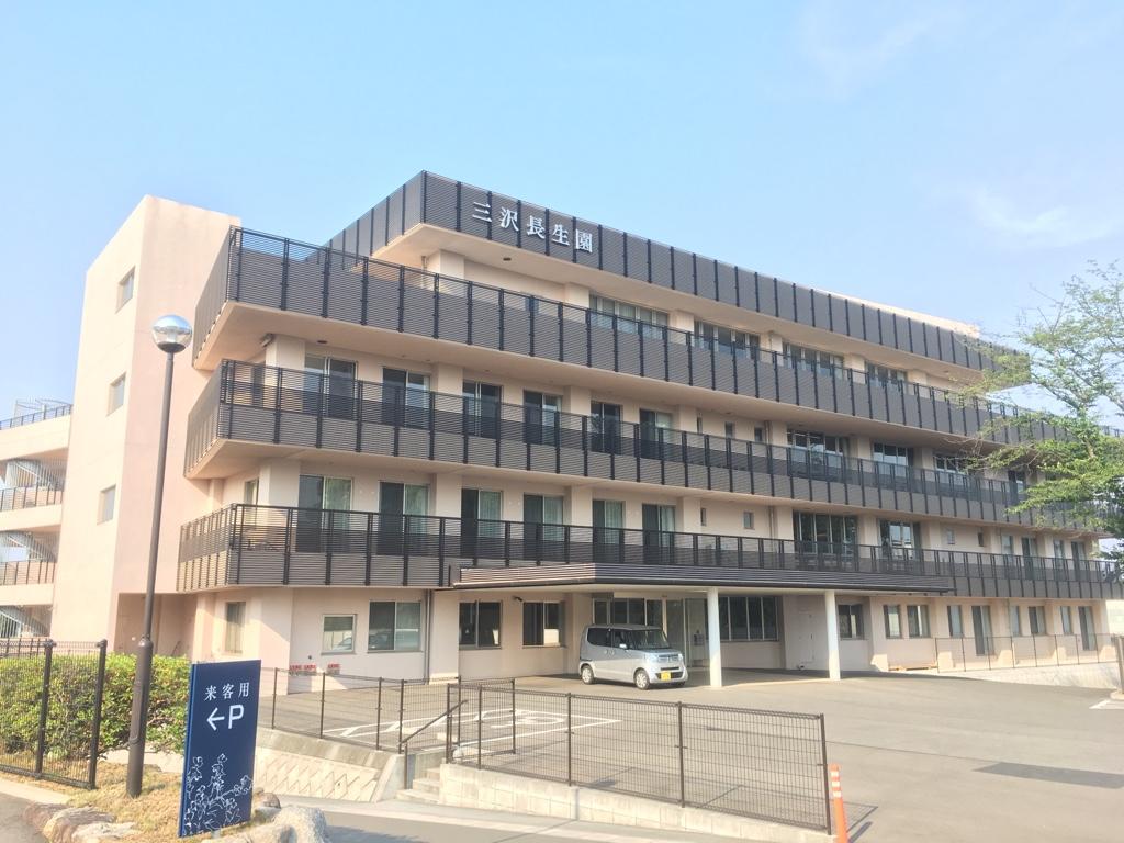 特別養護老人ホーム 三沢長生園の写真