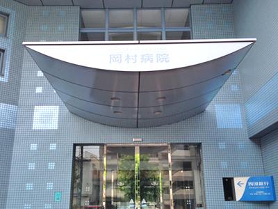 岡村病院の写真1