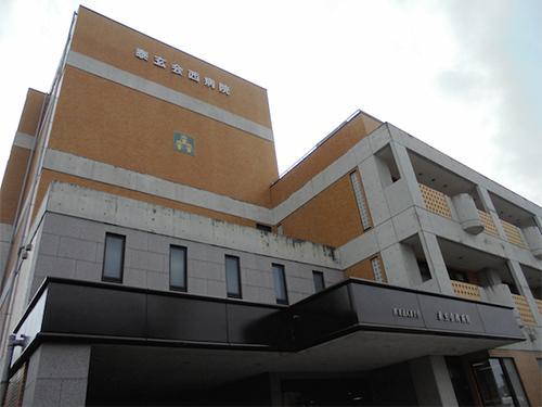 泰玄会西病院