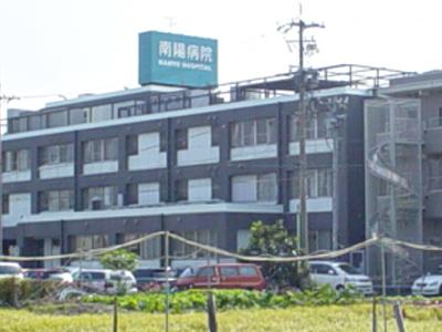 南陽病院の写真1001