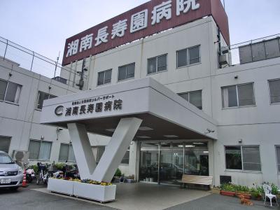 湘南長寿園病院の写真1001