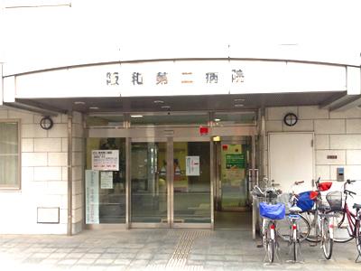 阪和第二病院の写真
