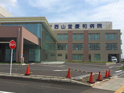 西山堂慶和病院の写真1001