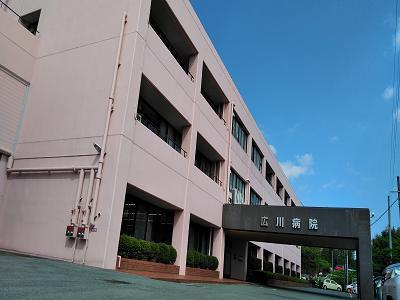 広川病院の写真1