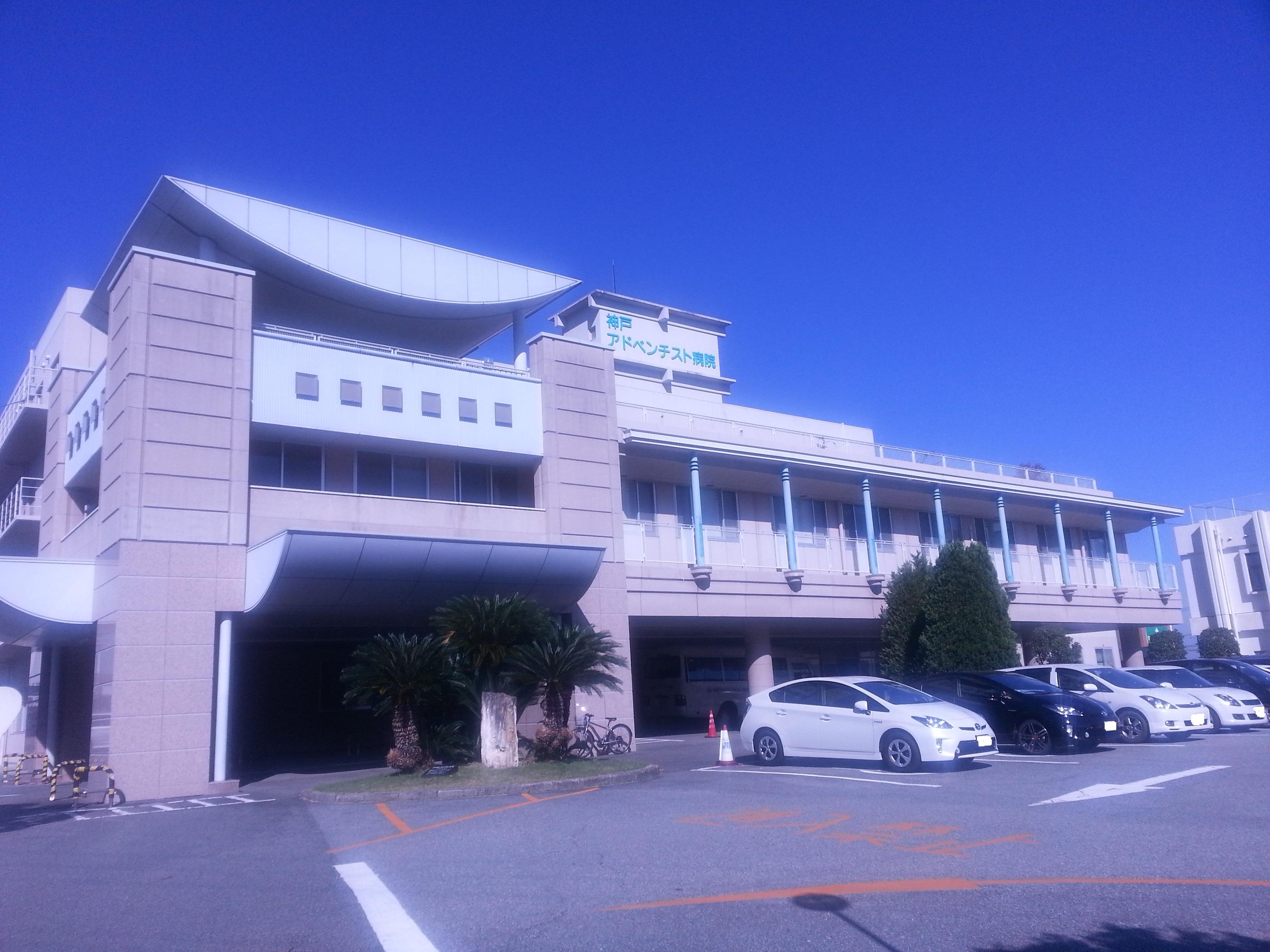 神戸アドベンチスト病院の写真1001