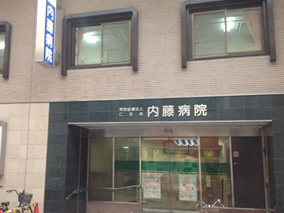 内藤病院の写真1001