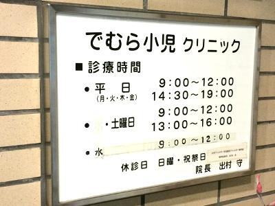 札幌でむら小児クリニックのイメージ写真1