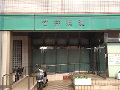 竹井医院介護医療院