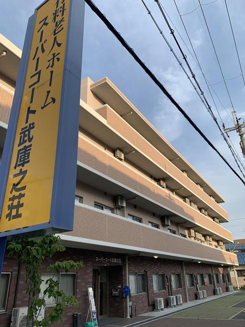 スーパー・コート武庫之荘の写真