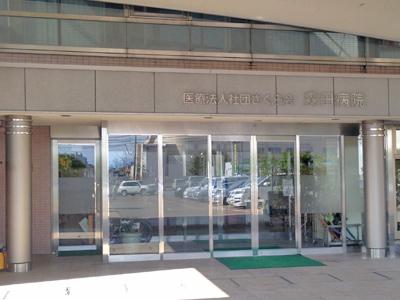 森田病院の写真