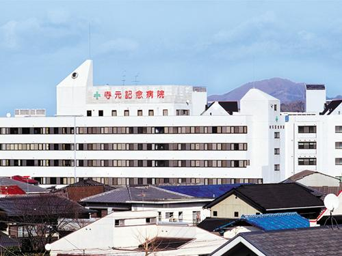 寺元記念病院の写真