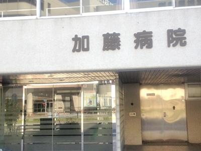 加藤病院の写真1001