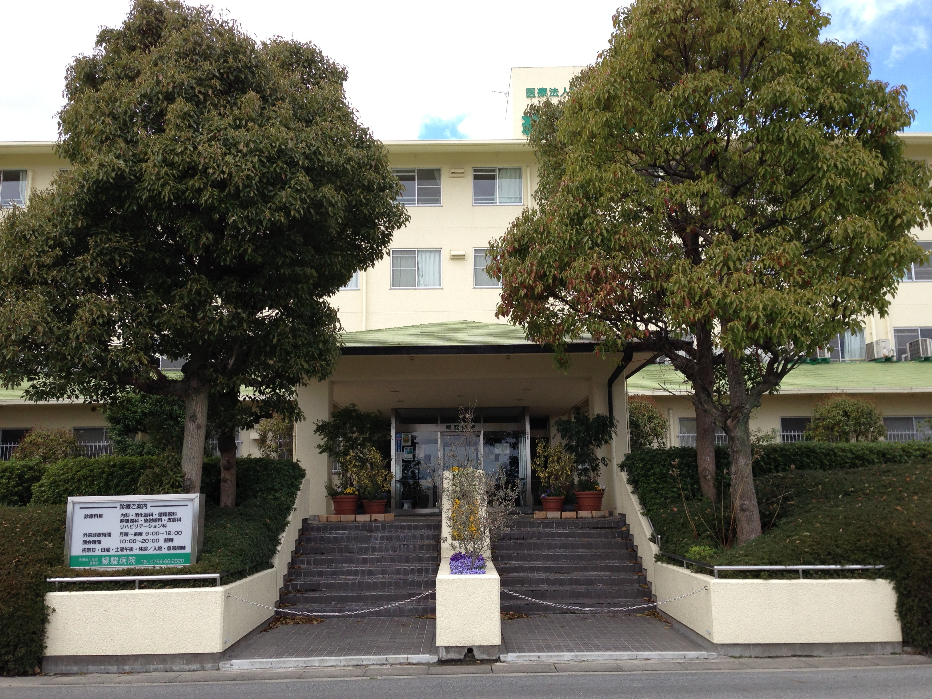 緑駿病院の写真1001