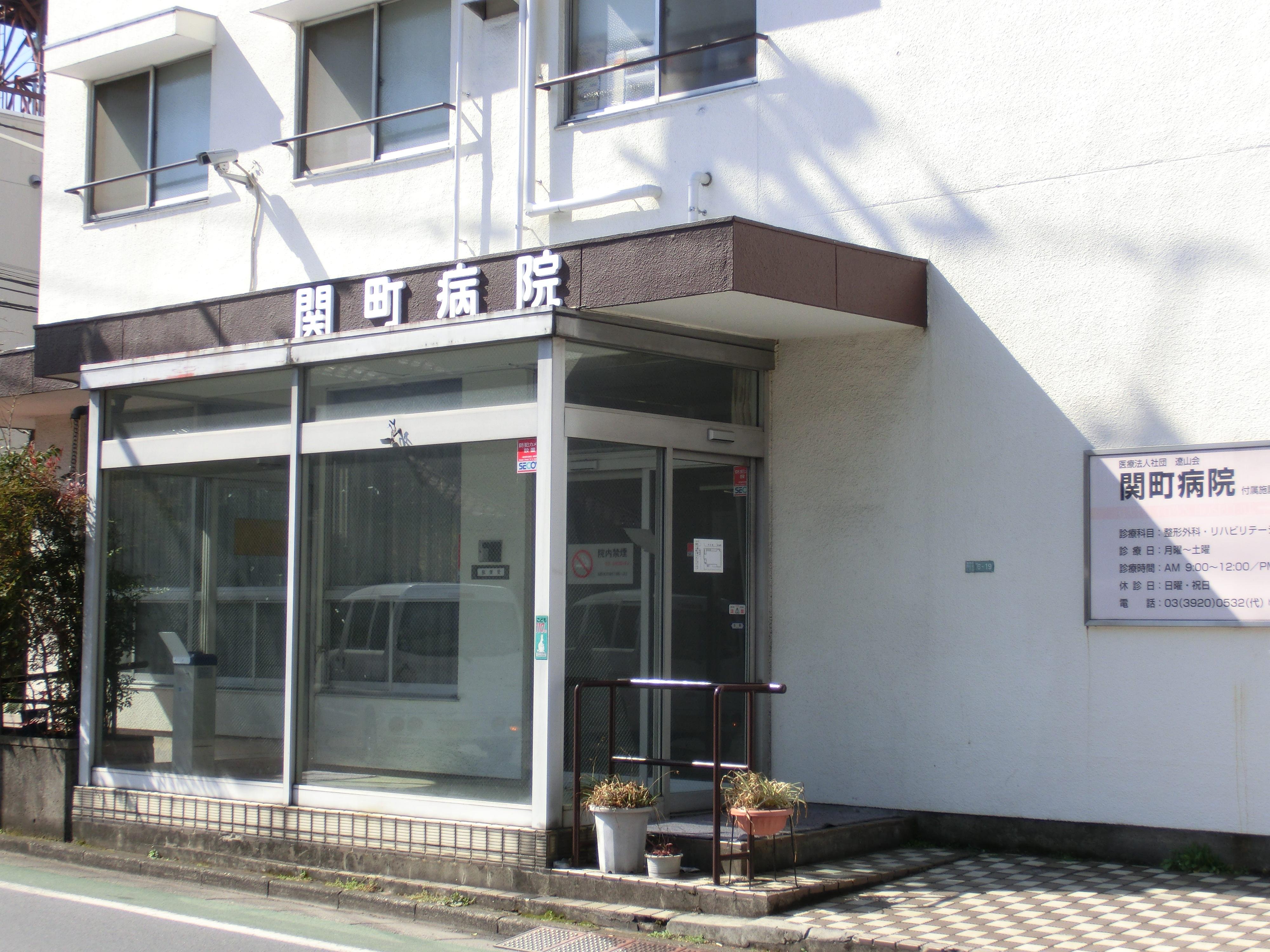 関町病院の写真1001