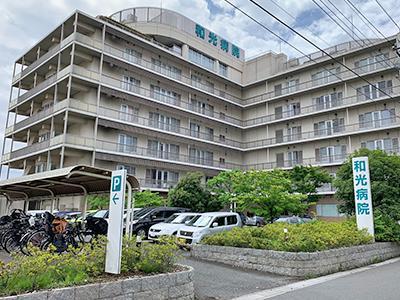 和光病院の写真