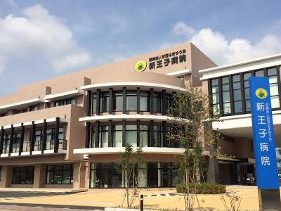 新王子病院の写真1
