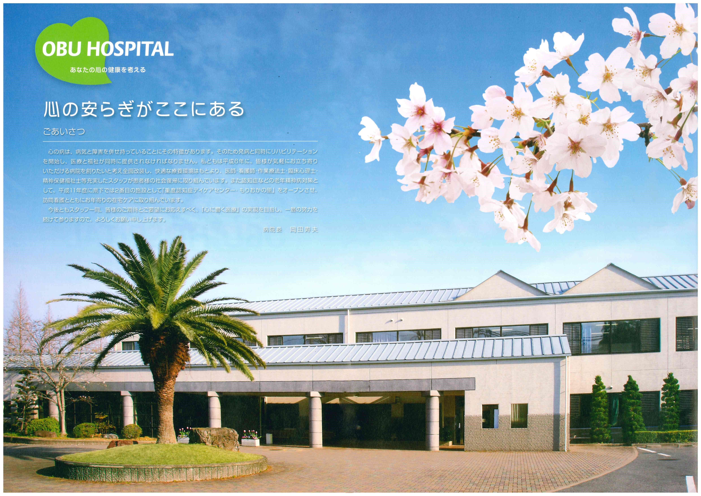 大府病院の写真1001