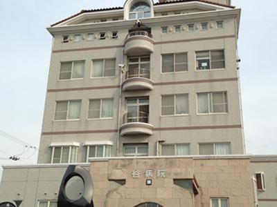 谷病院のイメージ写真1