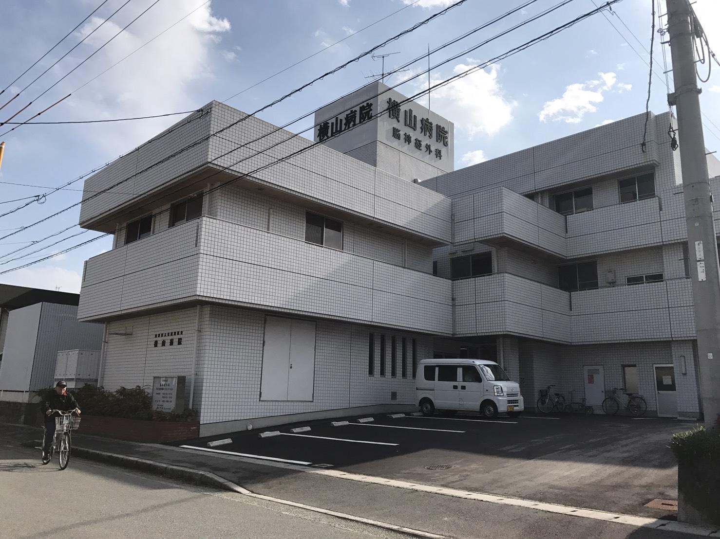横山病院の写真1