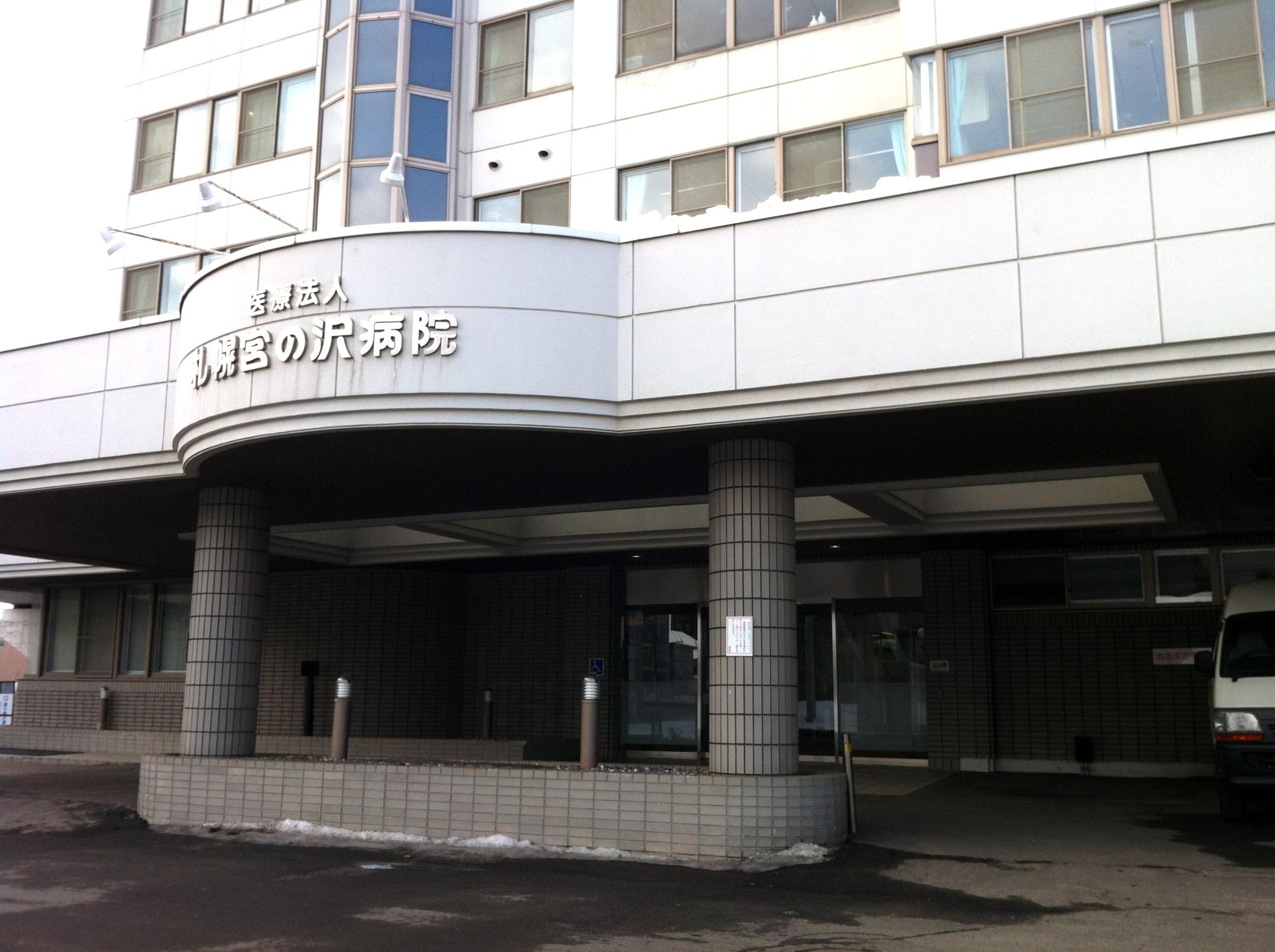 札幌宮の沢病院の写真1