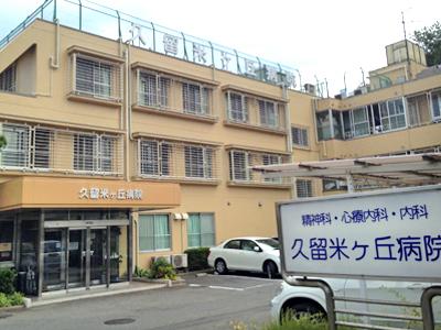 久留米ヶ丘病院の写真