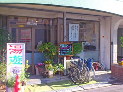 湯遊庵デイサービスセンターの写真
