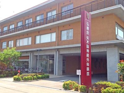 矢木脳神経外科病院の写真