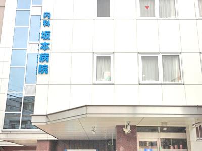 坂本病院の写真1001