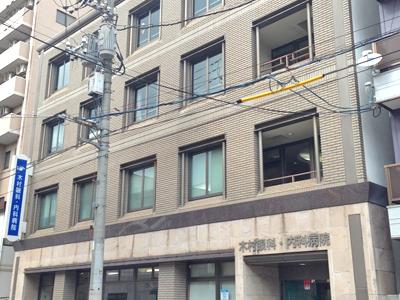 木村眼科内科病院の写真