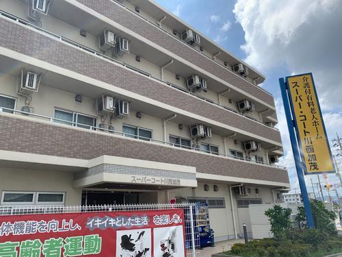スーパー・コート川西加茂の写真