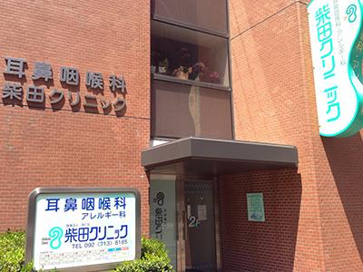 柴田クリニックの写真