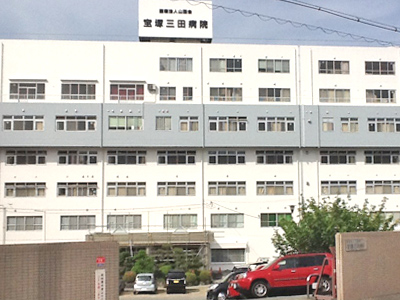 宝塚三田病院の写真1001