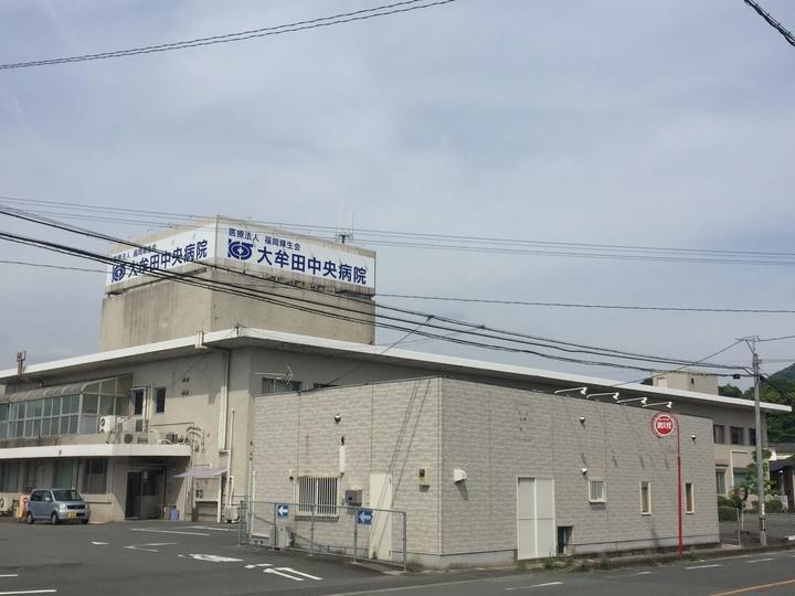 大牟田中央病院