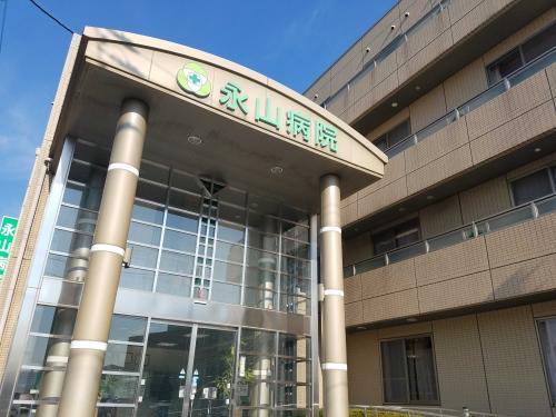 永山病院の写真