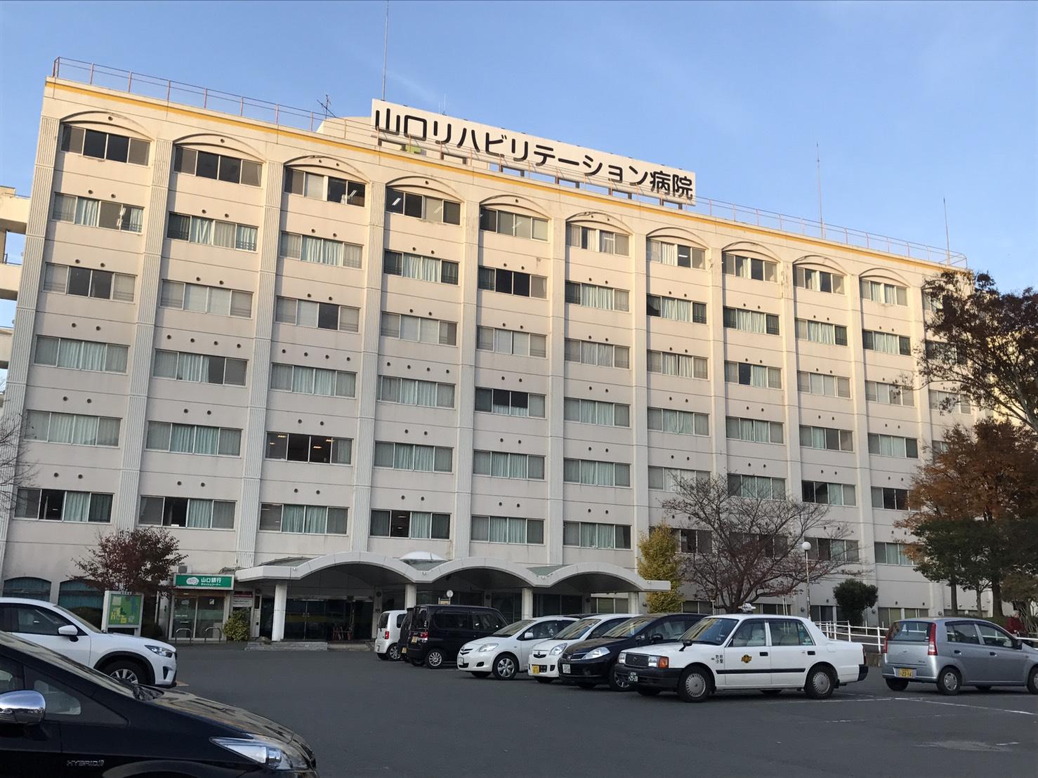 山口リハビリテーション病院の写真1