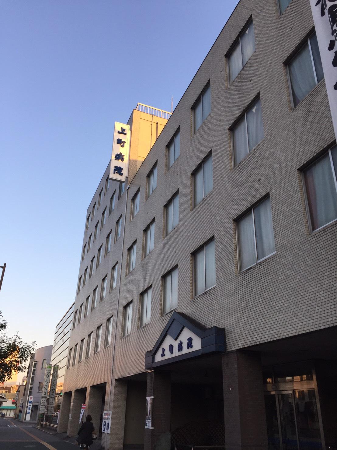 上町病院の写真1