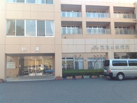 武蔵の森病院