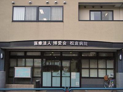 松倉病院の写真1001