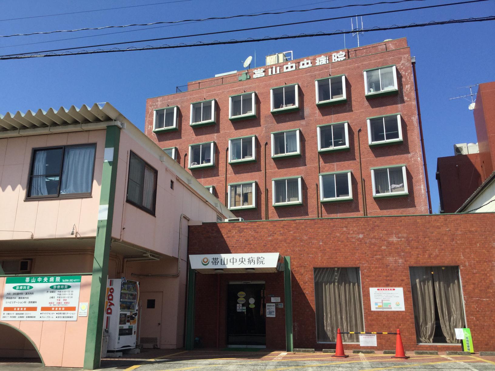 帯山中央病院の写真1001