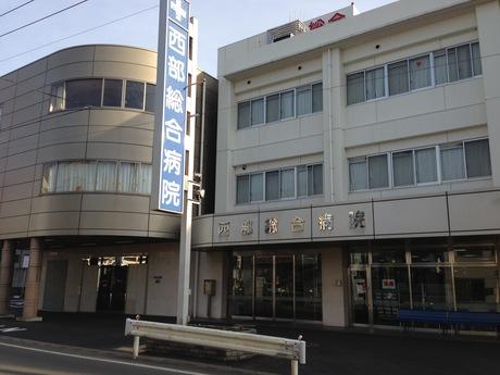 西部総合病院の写真1001