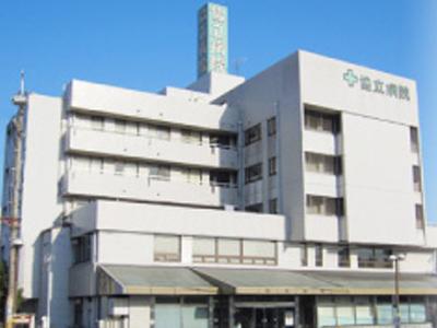 協立病院の写真